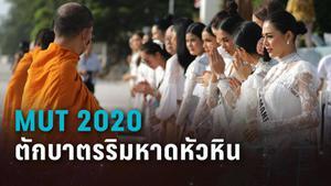 สาวงาม Miss Universe Thailand 2020 ทำบุญใส่บาตร ก่อนประชันรอบชุดว่ายน้ำวันนี้!!