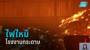ไฟไหม้โรงงานกระดาษศรีราชา ยังคุมเพลิงไม่ได้ คาดเสียหายกว่า 100 ล้าน