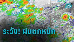กรมอุตุฯ เผย ทั่วไทยฝนตกเพิ่ม เตือนพื้นที่เสี่ยงภัยระวังอันตราย!