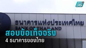 ปปง.ลุยสอบ 4 ธนาคารไทย หลัง มีชื่อพัวพันโอนเงินผิดกม.