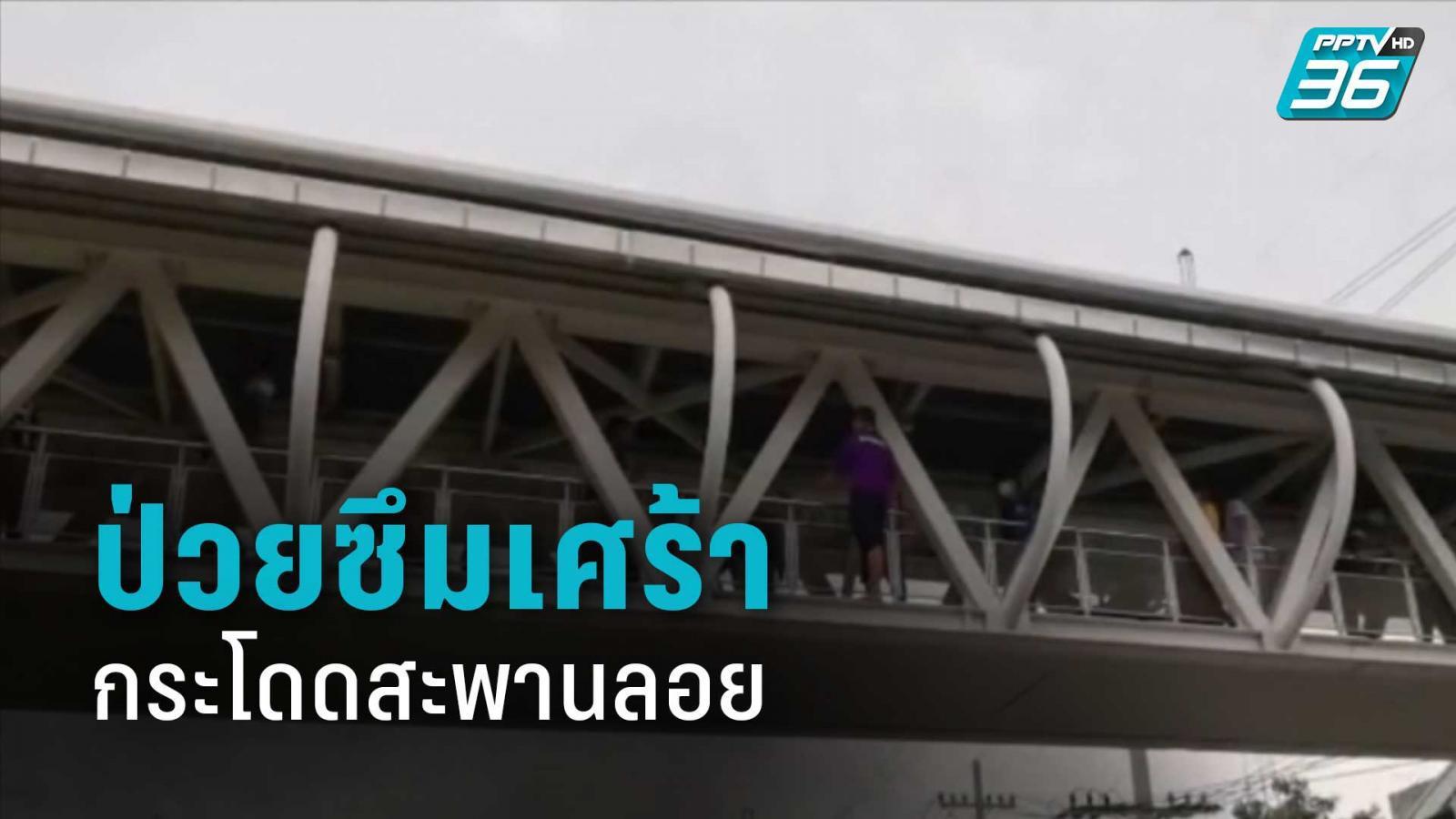 หมอดูแลใกล้ชิด ม.3 ป่วยซึมเศร้า จะกระโดดสะพานลอย รอบ 2