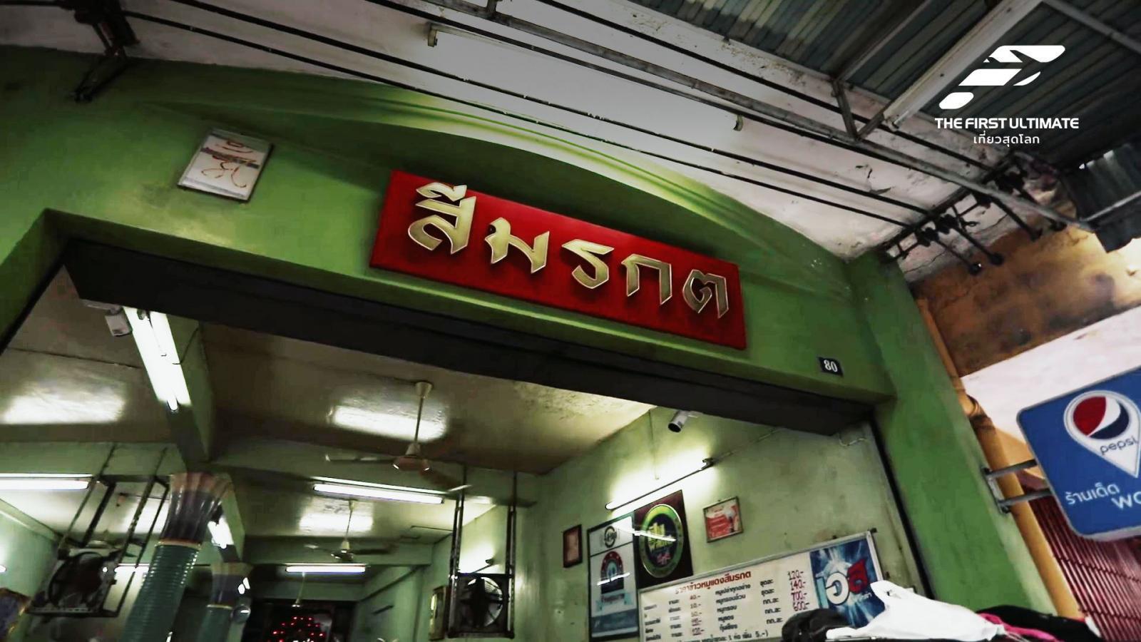 """""""สีมรกต"""" ข้าวหมูแดงเตาถ่าน ร้านเด็ดกว่า 70 ปี"""