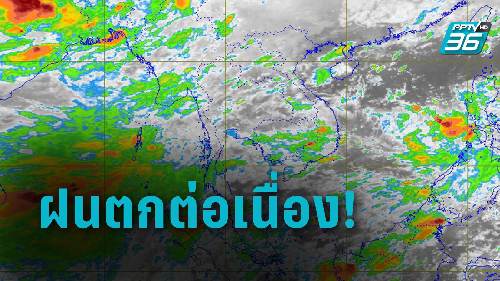 กรมอุตุฯ เตือน ทั่วไทยฝนตกต่อเนื่อง ใต้หนักสุด 70%