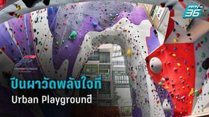 ปีนผาวัดพลังใจที่ Urban Playground