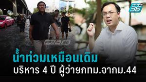 """""""เลขาฯเพื่อไทยพลัส"""" ซัด ผู้ว่าฯกทม.จากม.44 บริหาร 4 ปี น้ำท่วมเหมือนเดิม"""