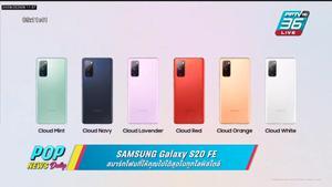 SAMSUNG Galaxy S20 FE สมาร์ทโฟนที่ให้คุณไปได้สุดในทุกไลฟ์สไตล์