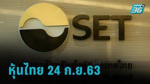 ดัชนีหุ้นไทย (24 ก.ย.63)  ปิดการซื้อขายภาคบ่ายที่ดัชนี 1,247.46จุด ลดลง -16.55จุด