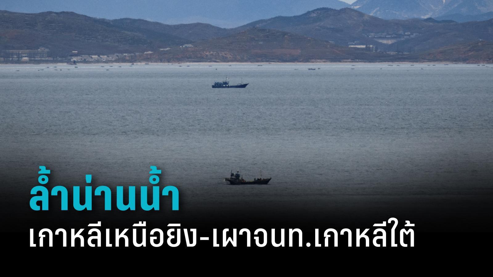 คุกรุ่น! เกาหลีเหนือสังหารเจ้าหน้าที่ประมงเกาหลีใต้ล้ำน่านน้ำ