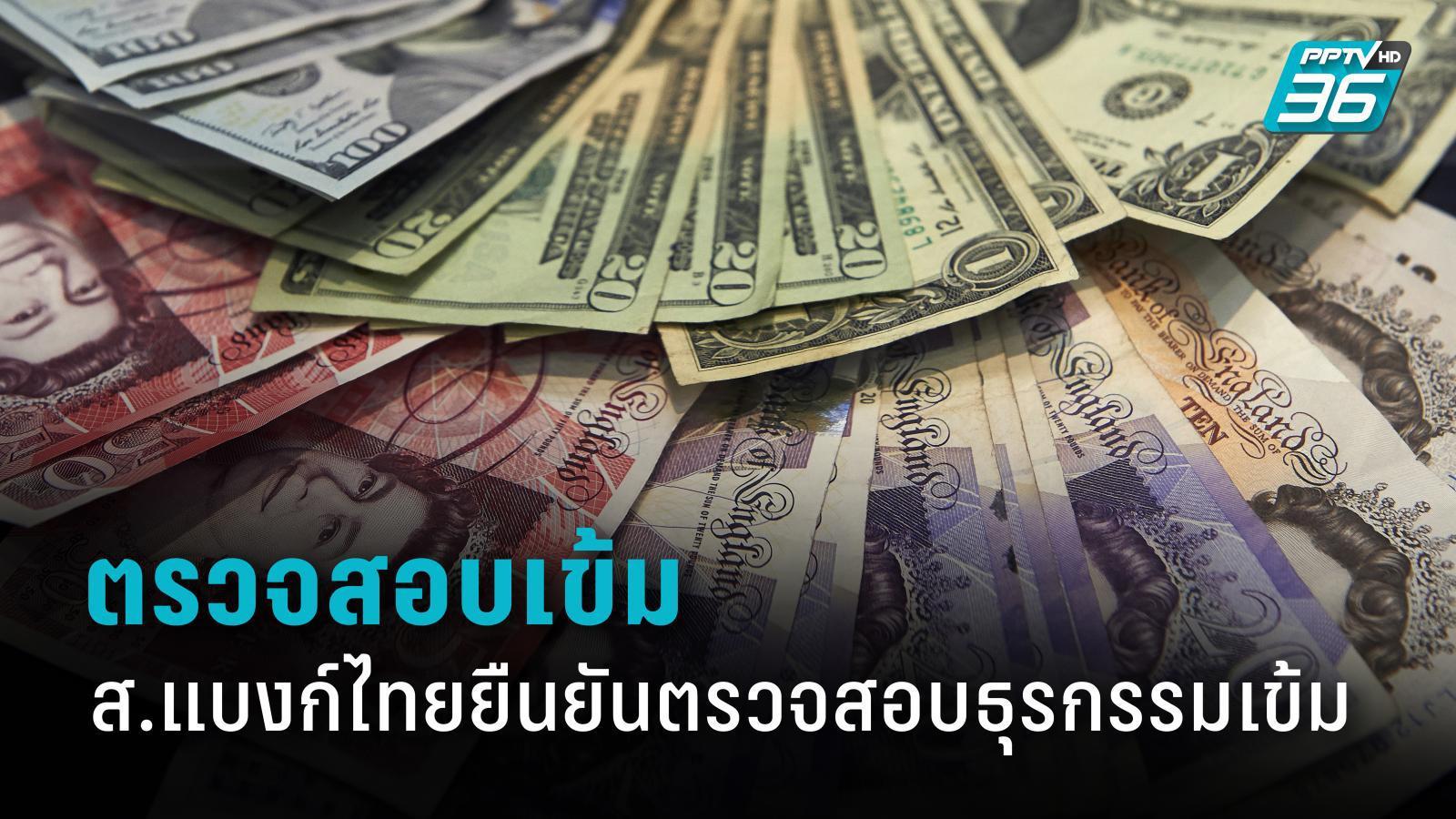 ส.ธนาคารไทย ย้ำ ทุกธนาคารปฏิบัติตาม ปปง.อย่างเคร่งครัด