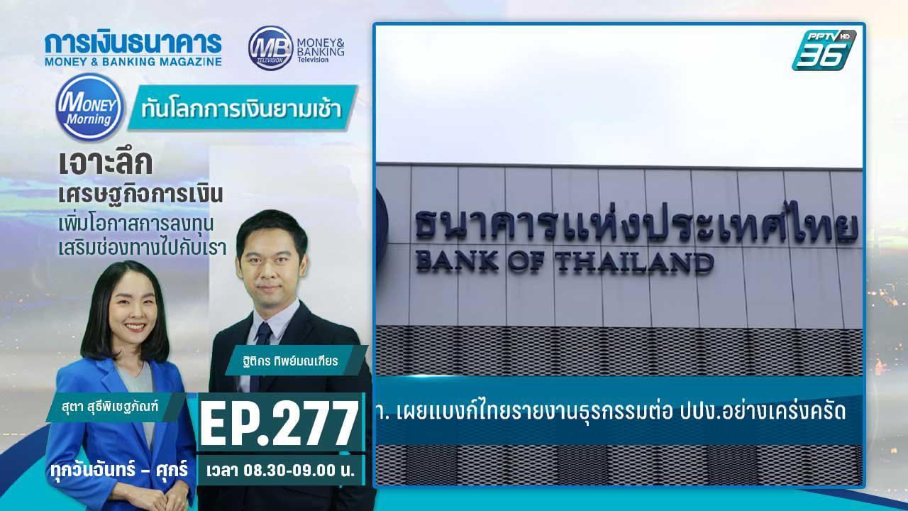 Money Morning ทันโลกการเงินยามเช้า | 24 ก.ย. 63