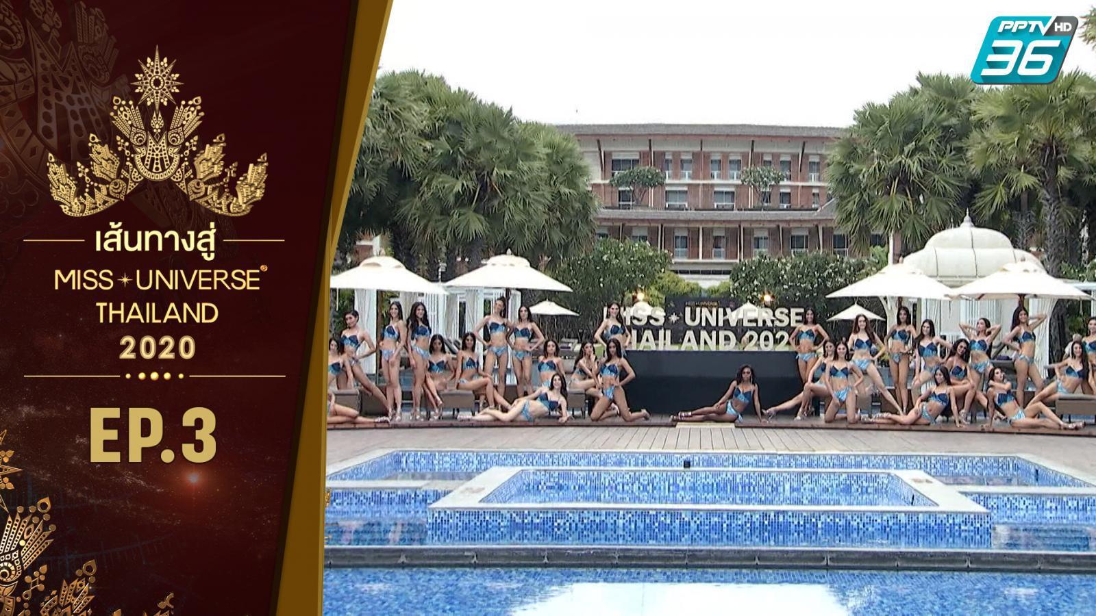 เส้นทางสู่ MISS UNIVERSE THAILAND 2020 EP.3