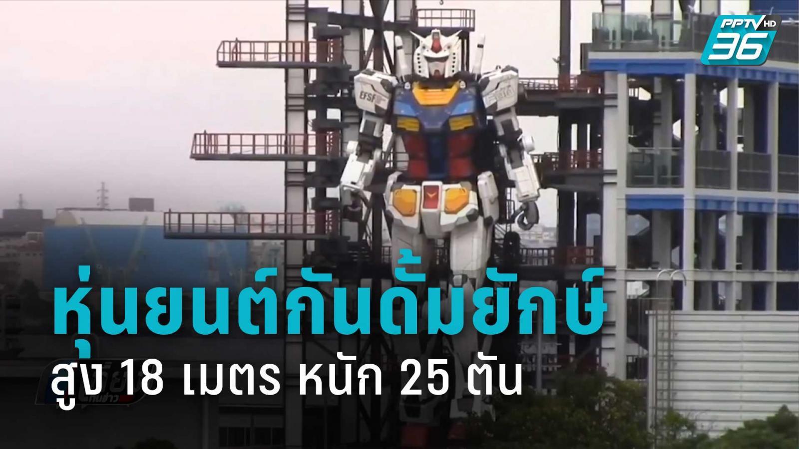 ญี่ปุ่น ทดสอบระบบ หุ่นยนต์กันดั้มยักษ์ ครั้งแรก