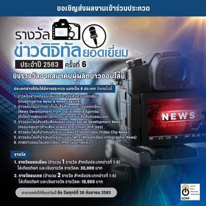 """สมาคมผู้ผลิตข่าวออนไลน์ (SONP) เชิญสื่อมวลชนเข้าร่วมประกวด """"รางวัลข่าวดิจิตอลยอดเยี่ยม ประจำปี 2563"""" (Digital News Excellence Awards 2020)"""