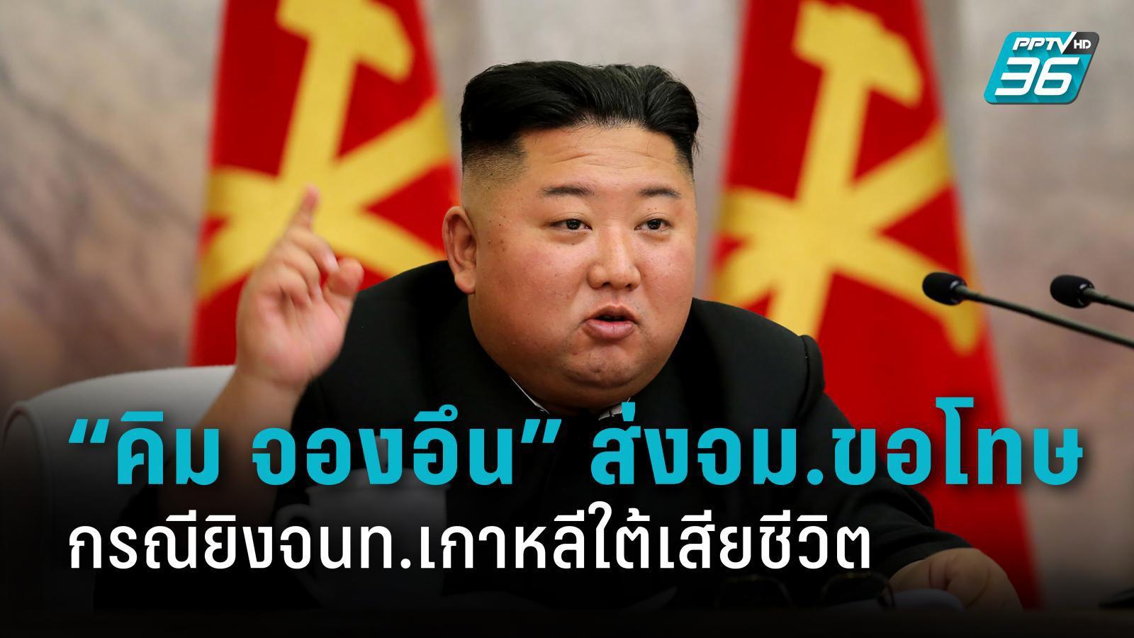"""""""คิม จองอึน"""" ส่งจดหมายขอโทษ กรณียิงเจ้าหน้าที่เกาหลีใต้ล้ำน่านน้ำ"""