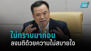 """""""ภูมิใจไทย"""" ลั่น ไม่ถอยอีกแล้ว ย้ำ ต้องแก้รัฐธรรมนูญ ม.256"""