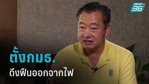 """""""สมชาย"""" ลั่น ตั้งกมธ. ดึงฟืนออกจากไฟ ลดขัดแย้งการเมือง"""