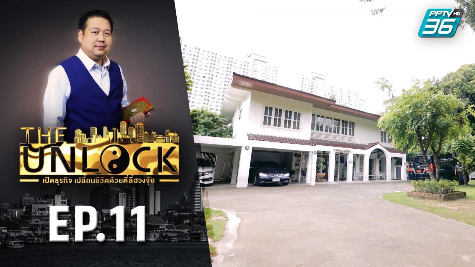 The Unlock เปิดธุรกิจ เปลี่ยนชีวิตด้วยตี่ลี่ฮวงจุ้ย | ตอน ร้านแผ่นเสียง EP.11 | PPTVHD 36