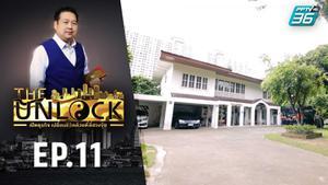The Unlock เปิดธุรกิจ เปลี่ยนชีวิตด้วยตี่ลี่ฮวงจุ้ย   ตอน ร้านแผ่นเสียง EP.11   PPTVHD 36