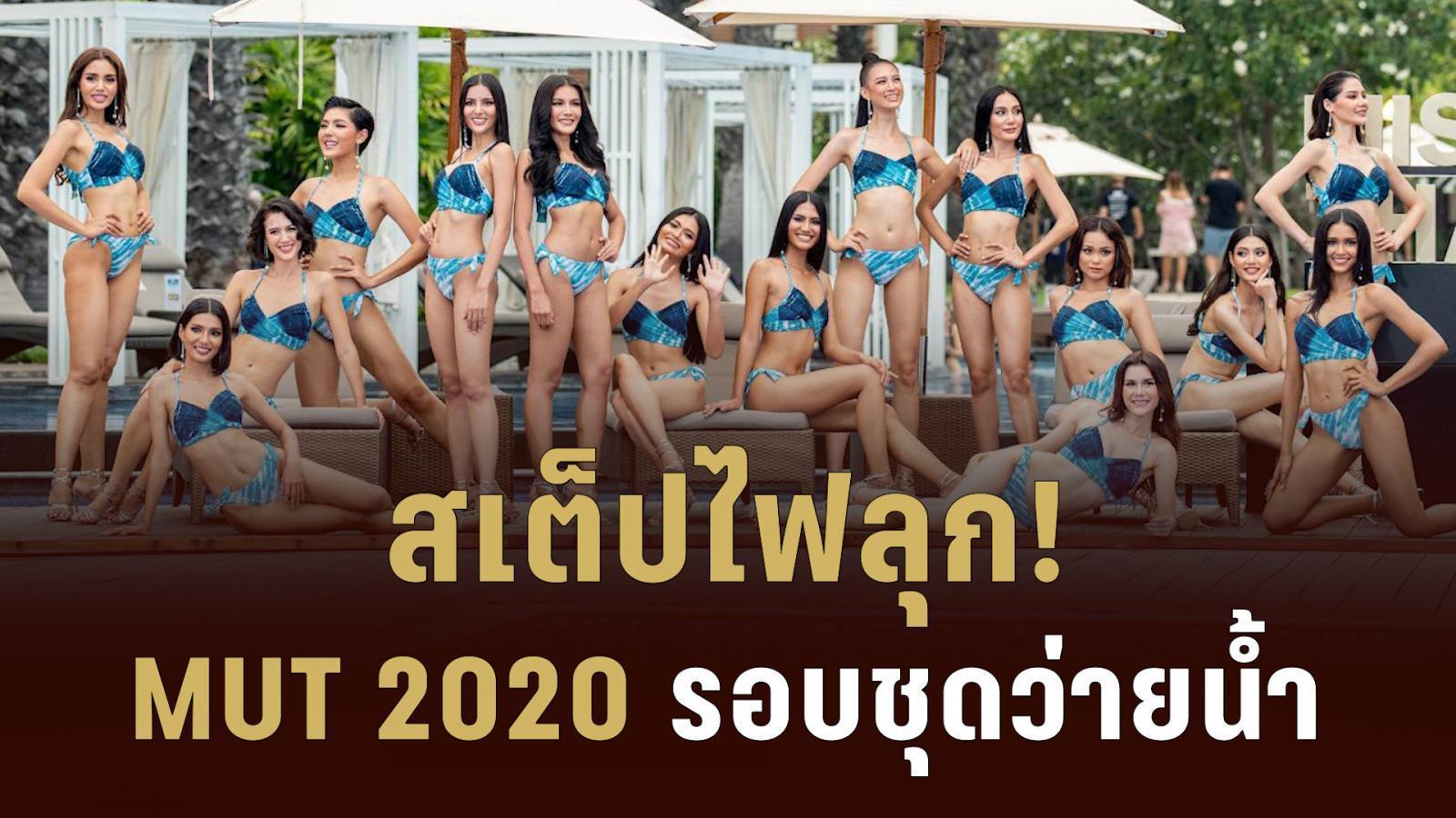 สเต็ปไฟลุก! MUT 2020 รอบชุดว่ายน้ำ | PPTV HD 36