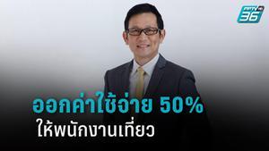 ปตท.ช่วยออก 50% ค่าเดินทาง-ค่าที่พัก ให้พนักงานเที่ยวกระตุ้นเศรษฐกิจ