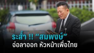 """""""เพื่อไทย"""" ระส่ำ """"สมพงษ์"""" จ่อลาออกหัวหน้าพรรค"""