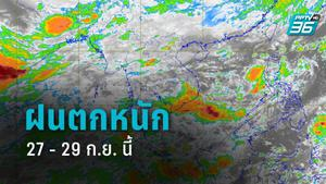 กรมอุตุฯ เตือน ไทยฝนตกหนัก 27-29 ก.ย.นี้ ระวังน้ำท่วม-น้ำป่าหลาก-คลื่นสูง 2 ม.