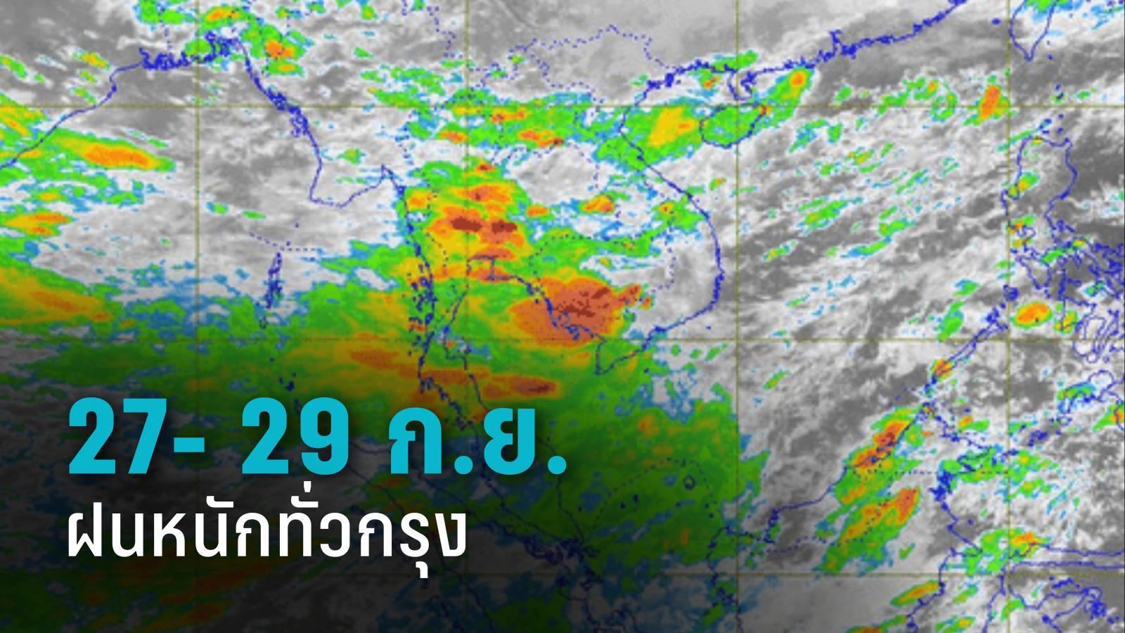 อุตุฯเตือน ฝนหนักถึงหนักมากทั่วกทม.พยากรณ์อากาศสัปดาห์นี้ มรสุมเข้า เหนือ กลาง อีสาน!