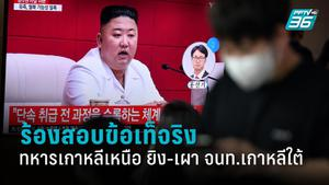 ไม่จบ! ฝ่ายค้านเกาหลีใต้เรียกร้องสอบข้อเท็จจริง ปม จนท.ประมงถูกทหารเกาหลีเหนือยิง