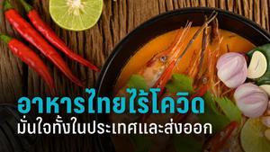 """""""อาหารไทยไร้โควิด-19"""" มั่นใจทั้งในประเทศและส่งออก"""
