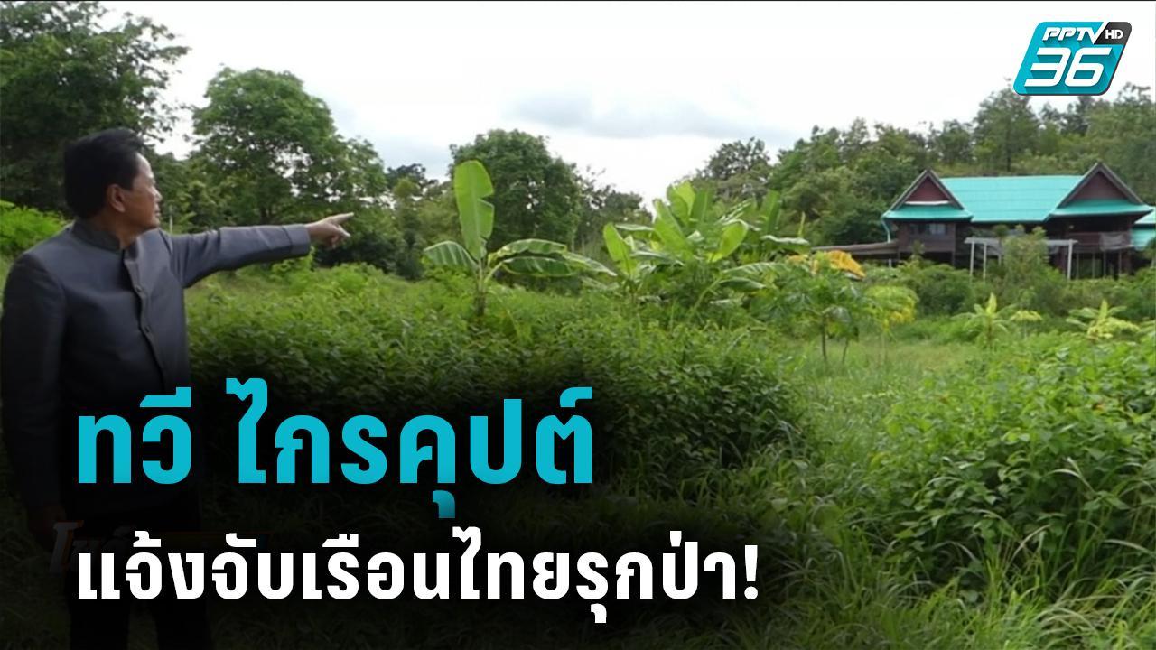 'พ่อปารีณา' ขอทวงคืนผืนป่า สวมบทพลเมืองดี แจ้งตำรวจเอาผิดเรือนไทยรุกป่าสวนผึ้ง!