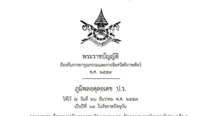 สิ้นสุดการรอคอย! พ.ร.บ.คุ้มครองสัตว์ ฉบับแรกของไทยมีผลบังคับใช้แล้ว