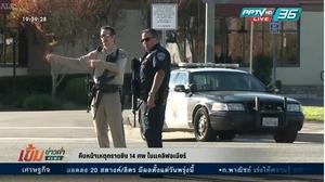 คืบหน้าเหตุกราดยิง 14 ศพ ในแคลิฟอร์เนียร์