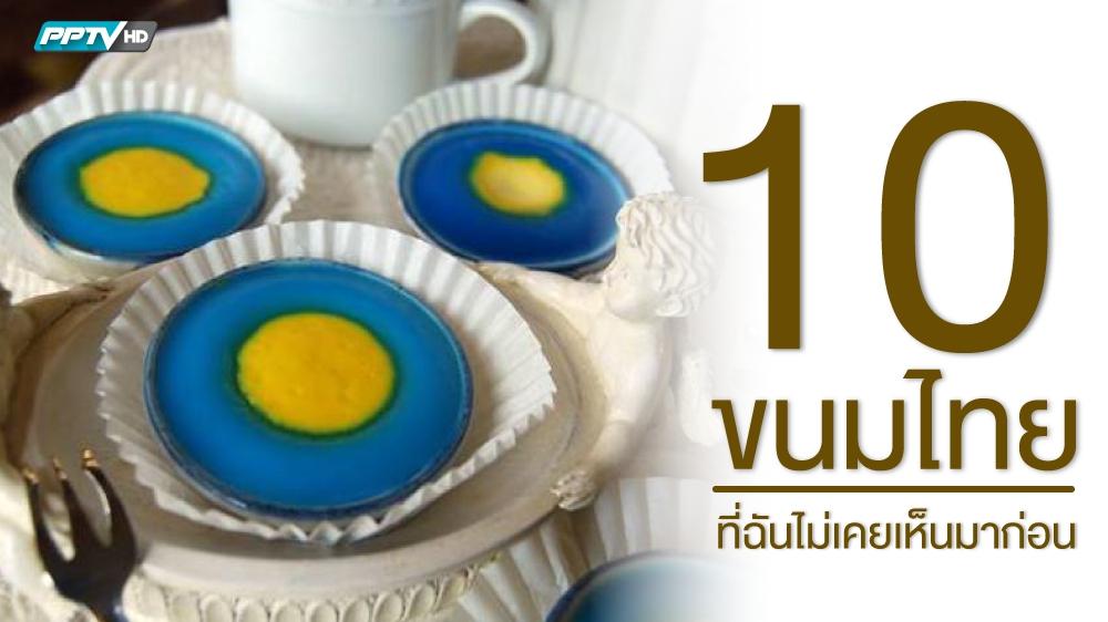 10 ขนมไทยที่ฉันไม่เคยเห็นมาก่อน