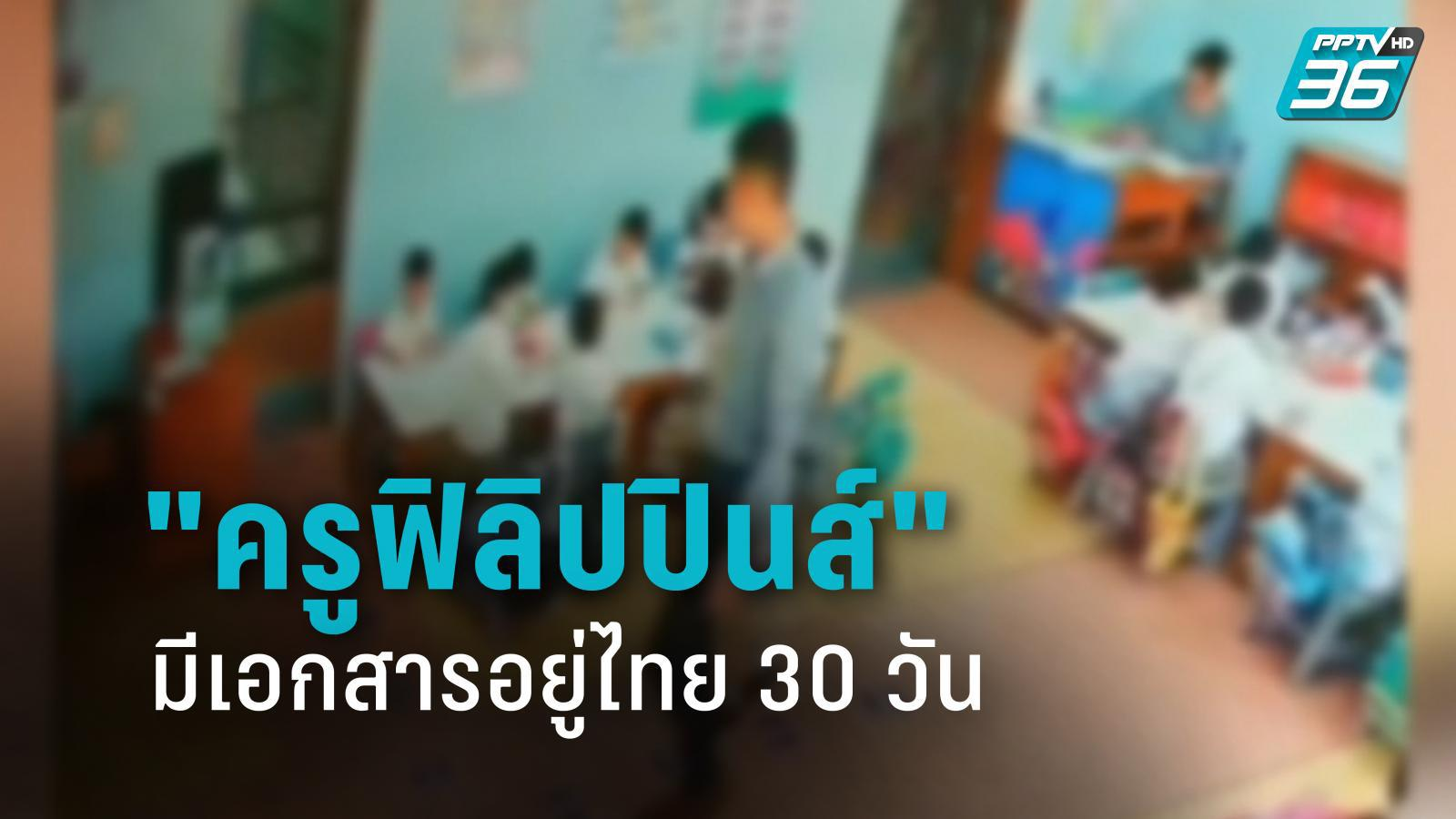"""ตรวจสอบ """"ครูฟิลิปปินส์"""" เหวี่ยงเด็กมีเอกสารอยู่ไทย 30 วัน"""