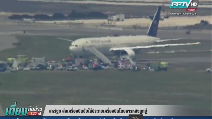 เอฟบีไอเข้าตรวจเครื่องบินแอร์ฟรานซ์หลังถูกโทรขู่สร้างสถานการณ์