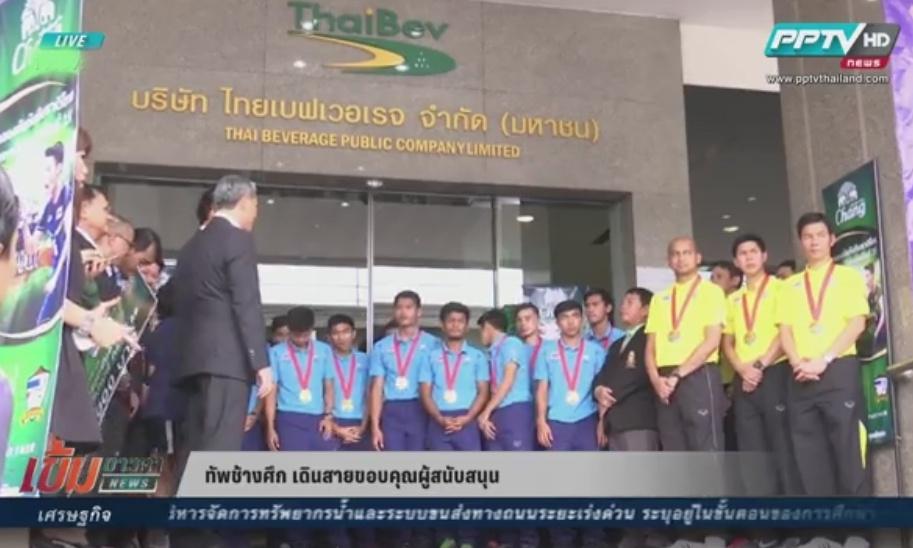 ทัพนักฟุตบอลทีมชาติไทย ชุดเหรียญทองซีเกมส์ เดินสายขอบคุณผู้สนับสนุน