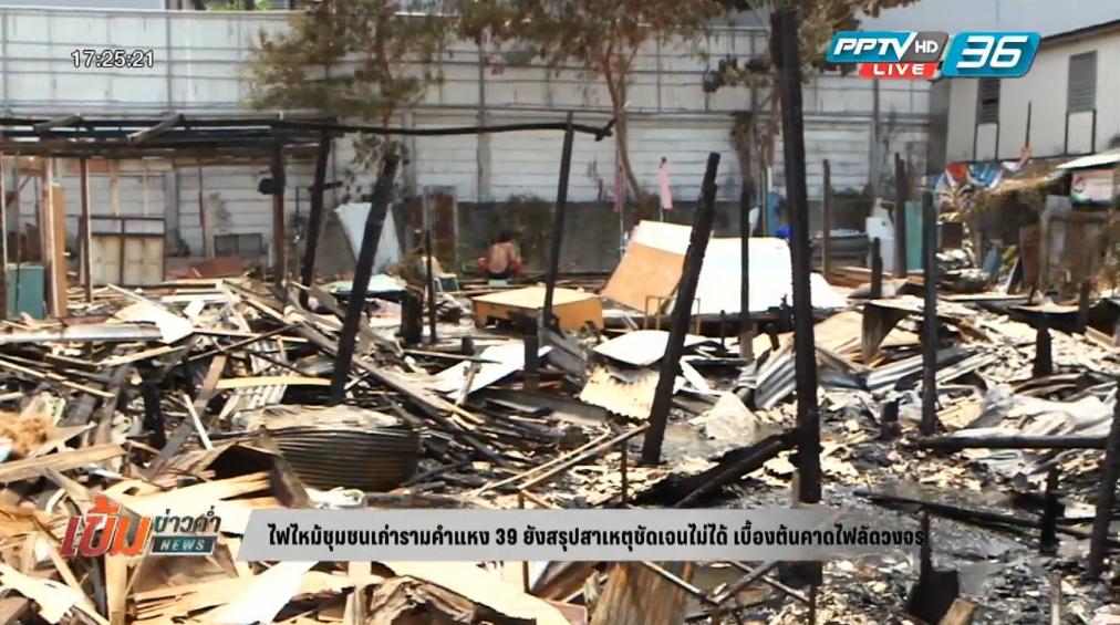 จนท.คาดเหตุเพลิงไหม้ชุมชนเก่ารามคำแหง 39 เกิดจากไฟลัดวงจร