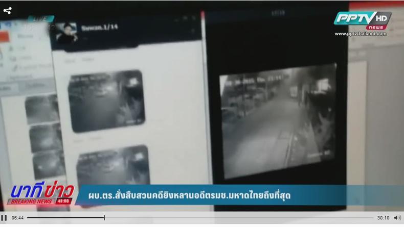 ผบ.ตร.  สั่งสืบสวนคดียิงหลาน 'อดีต รมช.มหาดไทย' จนถึงที่สุด