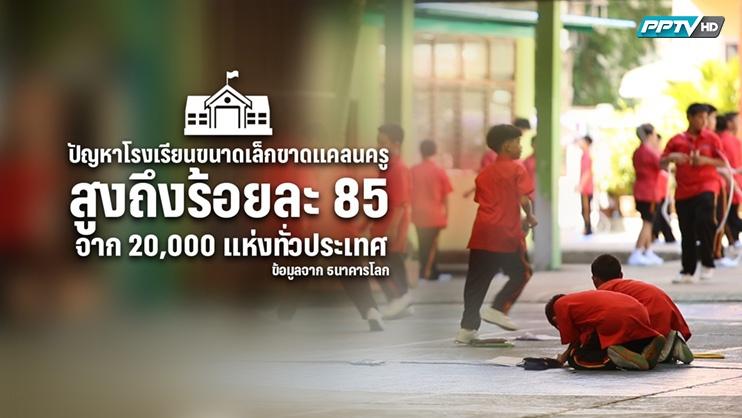 การศึกษาไทยโคม่า! วิกฤตผลิตแรงงานคุณภาพ (คลิป)