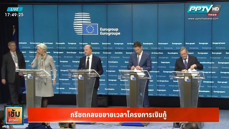 EU ยืดเวลาเงินกู้กรีซอีก 4 เดือน