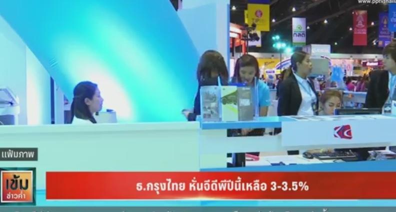 ธ.กรุงไทย หั่นจีดีพีปีนี้เหลือ 3-3.5% หวังภาครัฐเร่งเบิกจ่าย