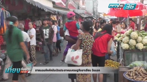 ชายแดนไทย-เมียนมาร์คึกคัก รับประชาคมเศรษฐกิจอาเซียนวันแรก