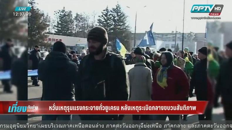 หวั่นเหตุรุนแรงกระจายทั่วยูเครน หลังเหตุระเบิดกลางขบวนสันติภาพ