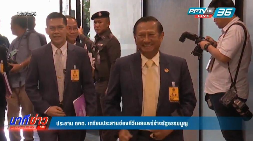 ประธาน กกต. เตรียมประสานช่องทีวีเผยแพร่ร่างรัฐธรรมนูญ