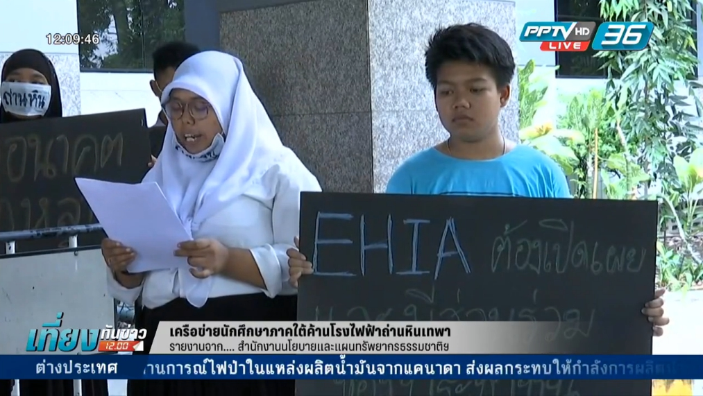 เครือข่ายนักศึกษายื่นขอคัดผล EHIA โรงไฟฟ้าเทพา