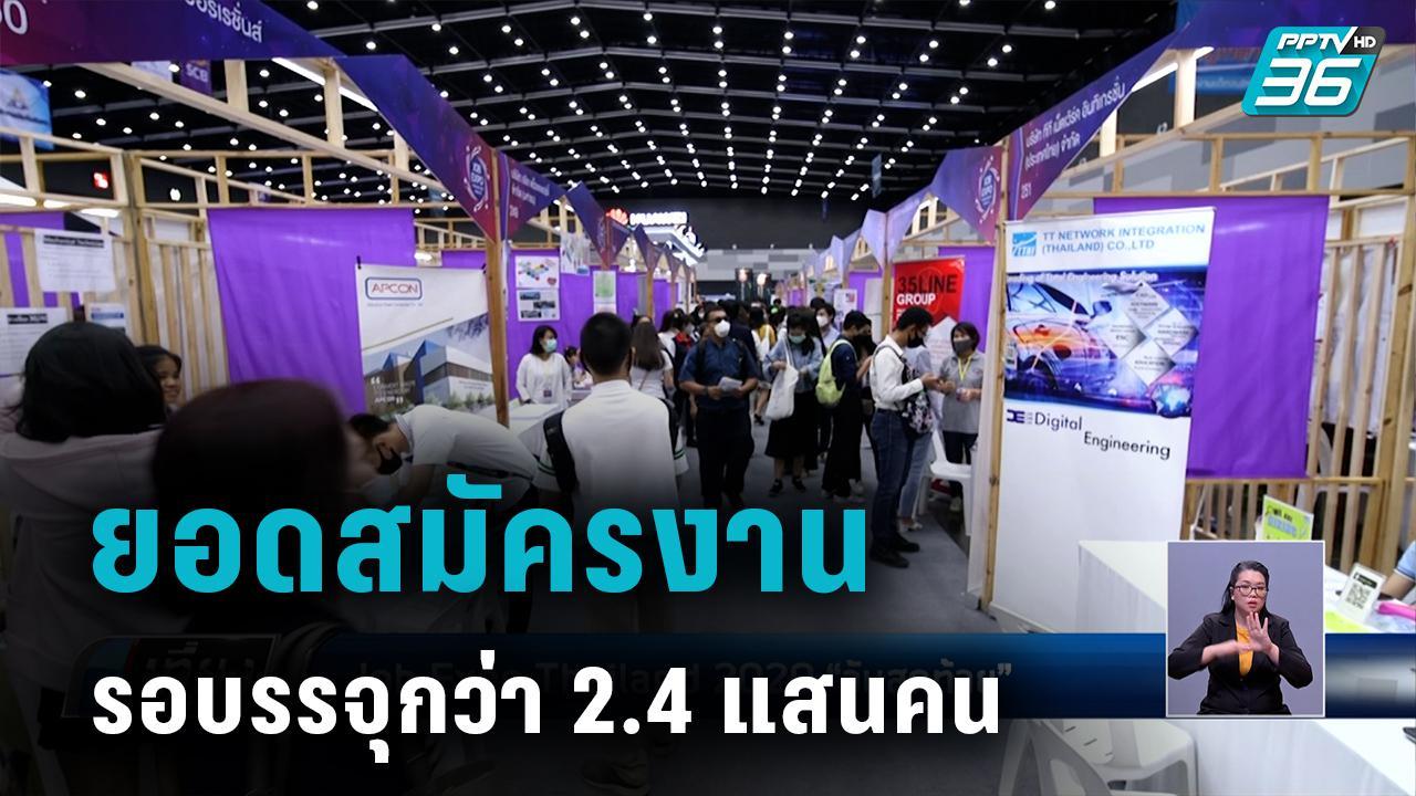 "Job Expo Thailand 2020 ""วันสุดท้าย"""