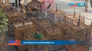 เจ้าหน้าที่อุทยานฯ จับกุมพ่อค้านกพันธุ์หายาก ฐานค้าสัตว์ป่าคุ้มครอง