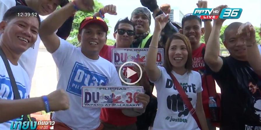 วันสุดท้ายก่อนการเลือกตั้ง ประธานาธิบดี ฟิลิปปินส์