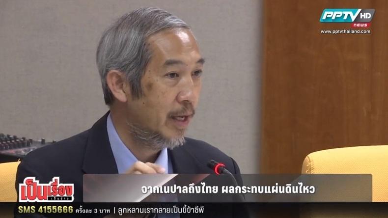 เตือนไทยเสี่ยงแผ่นดินไหวรุนแรง 7.0-อาคาร 9 จังหวัดภาคเหนือเสี่ยงพังทลาย (คลิป)