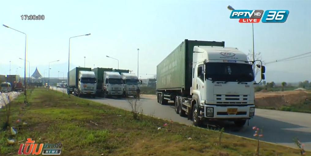 รถบรรทุกขนส่งสินค้าไทย ประท้วง ปิดด่านพรมแดนไทย-ลาว เชียงของ